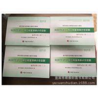 【2015版四川省建设工程工程量清单计价定额】房屋建筑与装饰工程