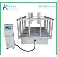 模拟运输振动试验台生产厂家-华凯检测设备