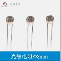 光敏电阻 sg3516 可定制金属壳,贴片,环保型,线束型