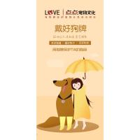 宠物动物猫狗护理 +点点宠物文化有黄铜刻字狗牌猫牌送的宠物分类资讯网站