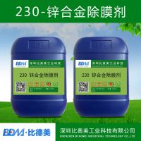 230锌合金脱膜剂、比德美、代替锌合金工件、不含防染盐、常温浸泡、操作简单