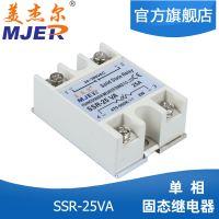 美杰尔 SSR-25VA 调压固态继电器 单相 厂家直销 质保