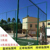 德州笼式足球场围栏 3米高墨绿色球场护栏网 运动场围栏厂家