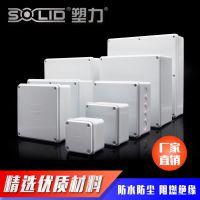 塑力 防水接线盒 PVC塑料户外监控分线盒电源盒配电箱开关过路盒