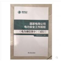全新版 ← 国家电网公司电力安全工作规程(电力通信部分)试行