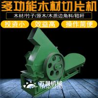 万晟机械 盘式削片机 园林树木树枝切片设备 木材削片机