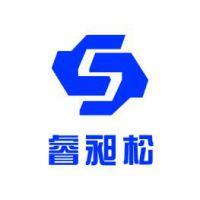 深圳市睿昶松电子科技有限公司