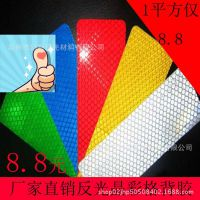 厂家直销 背胶晶彩格反光膜 户外喷绘反光材料 装饰广告材料 包邮