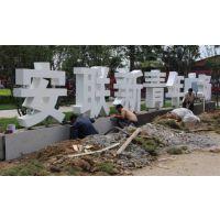 供北京通州区于家务13716917954 金属字 钛金字 小边字 亚克力字 无边字 机加工