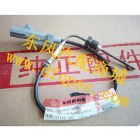 源头直供东风天龙催化温度传感器_3615660-T25F0_东风雷诺尾气温度传感器总成(出口)