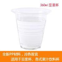 喇叭花360毫升一次性透明塑料杯敞口杯豆浆杯果汁杯食品级PP材质