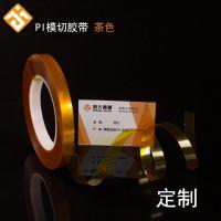 东莞市明大/MD 供应0.2mm单面覆离型膜聚酰亚胺胶带