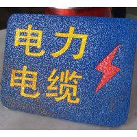 定做胶皮电力电缆地面走向牌 粘贴式燃气管道标志牌厂家