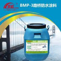 领先品牌双虹BMP-3溶剂反应型路桥防水涂料