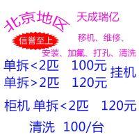 北京空调售后维修|空调移机|加氟