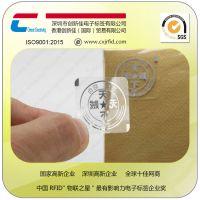 铜版纸烟酒防伪标签 高频RFID易碎标签 一次性使用