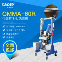 GMMA-60R铣边机 上海捷瑞特铣边机厂家直销