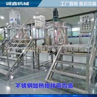 工厂直销CX-500L加热罐不锈钢加热搅拌罐潜水式搅拌设备