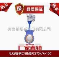 郑州PZ973H电动刀闸阀厂家,纳斯威气动刀闸阀现货