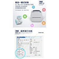 济南供应汉印D45电子面单打印机不干胶二维码快递单打印机