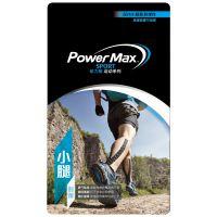 PowerMax给力贴-小腿对策便利包-肌贴-运动胶带-减缓小腿紧绷不适感