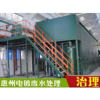 惠州电镀废水处理设备特点工业污水处理