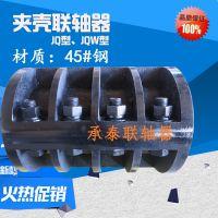 承泰铸钢JQ型夹壳联轴器 -设备联轴器