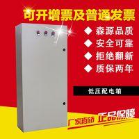 江西成套厂家生产批发输配电设备 低压JXF配电箱 电表箱