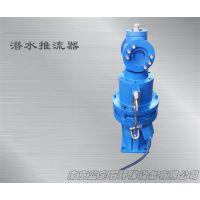 北京污水处理设备潜水推流器4KW低速潜水搅拌机