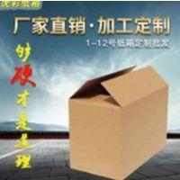 广东邮政纸箱|邮政纸箱哪家好