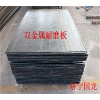双金属复层耐磨钢板