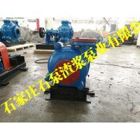 75KW渣浆泵_推荐石泵渣浆泵业_渣浆泵生产厂家