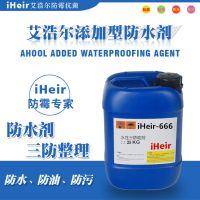 六碳防水剂 广州艾浩尔防水剂厂家直销