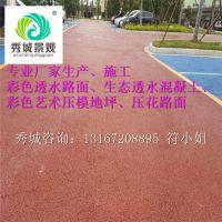 广西玉林彩色透水混凝土材料热卖厂家直销选择多样13167208895符