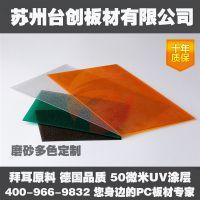 菏泽厂家直销全新料PC钻石颗粒耐力板高透明特产品牌