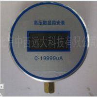 中西 直流高压微安表 型号:ZGSB-05库号:M407874