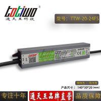 通天王24V0.83A(20W)咖啡色户外防水LED开关电源 IP67恒压
