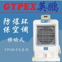 移动防爆空调,工业防爆冷风机YPHB-16EX