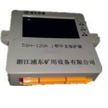 龙之煤DBH-120A型中文保护器主要技术参数