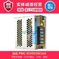 台达电源 PMC-05V035W1AA 5VDC输出 35W 台达电源