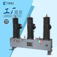 ZW32-40.5/1250A高压35KV柱上智能带隔离电动真空断路器