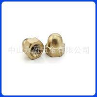 佛山中山铜盖形螺母 铜盖型螺母 铜盖帽螺母 铜戴帽螺母厂M3-M12
