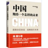 中国期待一个怎样的未来 红旗 战略指引未来 读懂中国未来5年