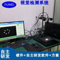 机器视觉自动化成套控制系统 CCD视觉检测系统集成解决方案