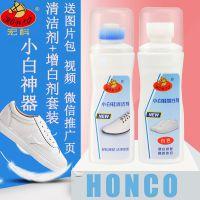 宏科小白鞋清洁神器套装清洗剂增白剂洗鞋神器厂家OEM代工plac