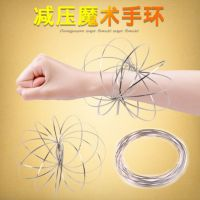 Flow Rings流体手环不锈钢流环魔术手环缠绕可变换玩具手环魔术道具