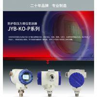 无锡昆仑海岸高精度压力变送器JYB-KO-PW1GEG 高精度压力变送器厂家直销