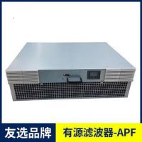 厂家直供 友选 有源滤波器 电气装置 EQ75L34V400AH