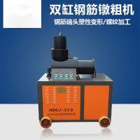 全自动液压钢筋头部墩粗机 /墩粗机制造设备