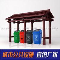 中式垃圾分类亭垃圾分类棚社区垃圾回收房